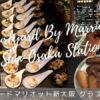 コートヤードマリオット新大阪ステーションラウンジ
