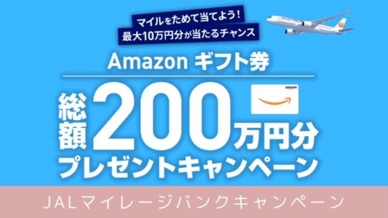 JALマイルAmazonギフトキャンペーン