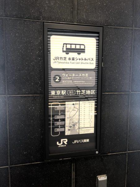 メズム東京シャトル無料バス