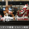 ヒルトン修業 ヒルトン成田