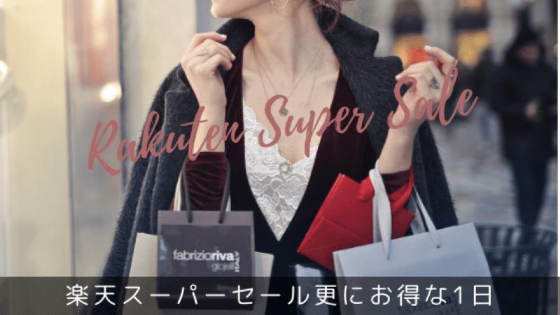 楽天スーパーセール×楽天カード