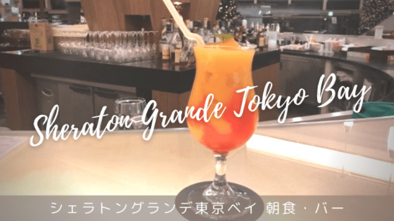 シェラトン東京ベイ ブログ