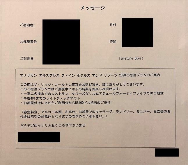 リッツカールトン東京FHR特典