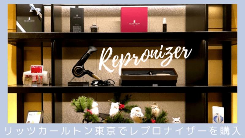 レプロナイザー リッツカールトン東京