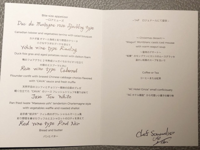 ACホテル銀座ディナー