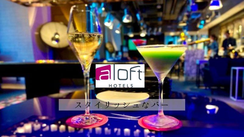 アロフト東京銀座のバー