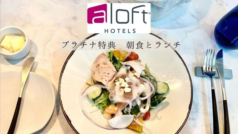 アロフト東京銀座の朝食とランチ
