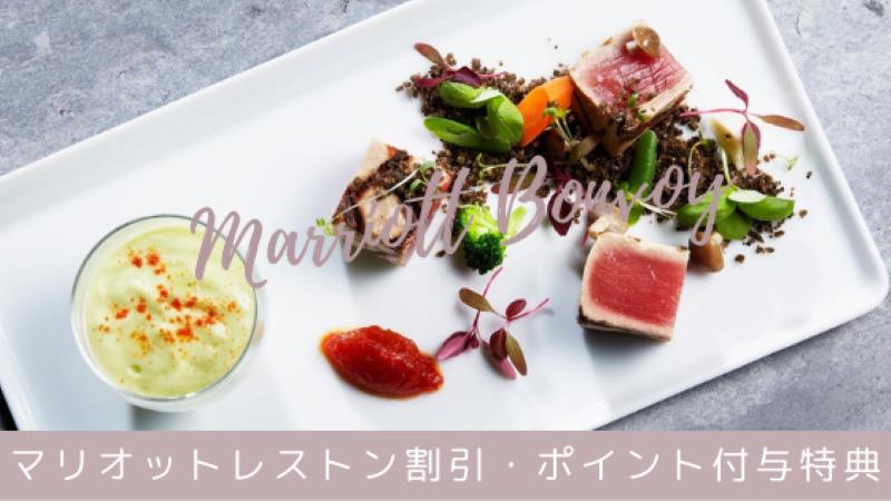 マリオットレストラン割引