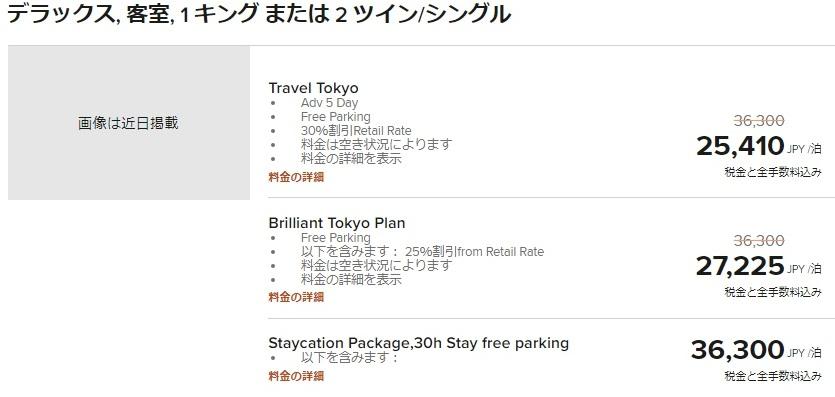 東京マリオットホテルの宿泊プラン