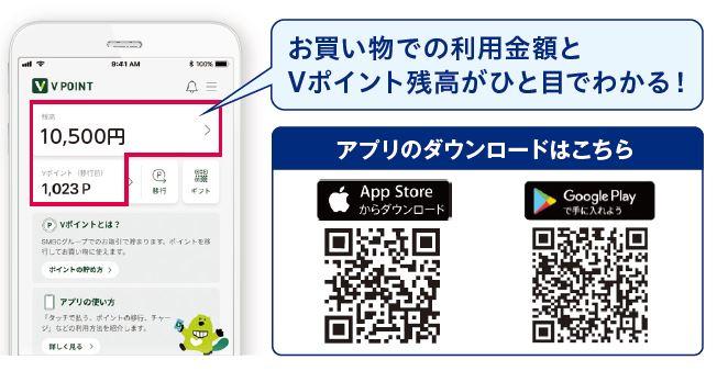 三井住友カードVポイントアプリ