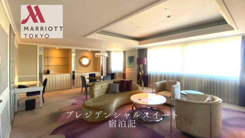 東京マリオットホテル ブログ