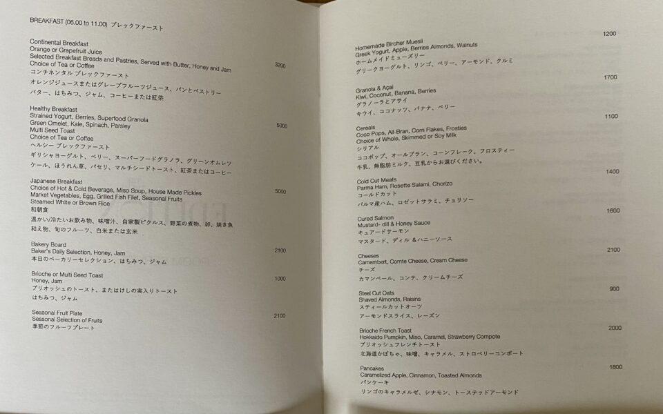 東京エディション虎ノ門ルームサービス