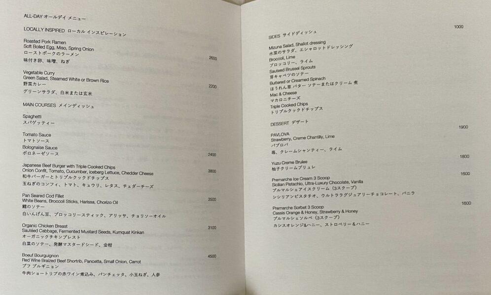 東京エディション虎ノ門ルームサービスのメニュー