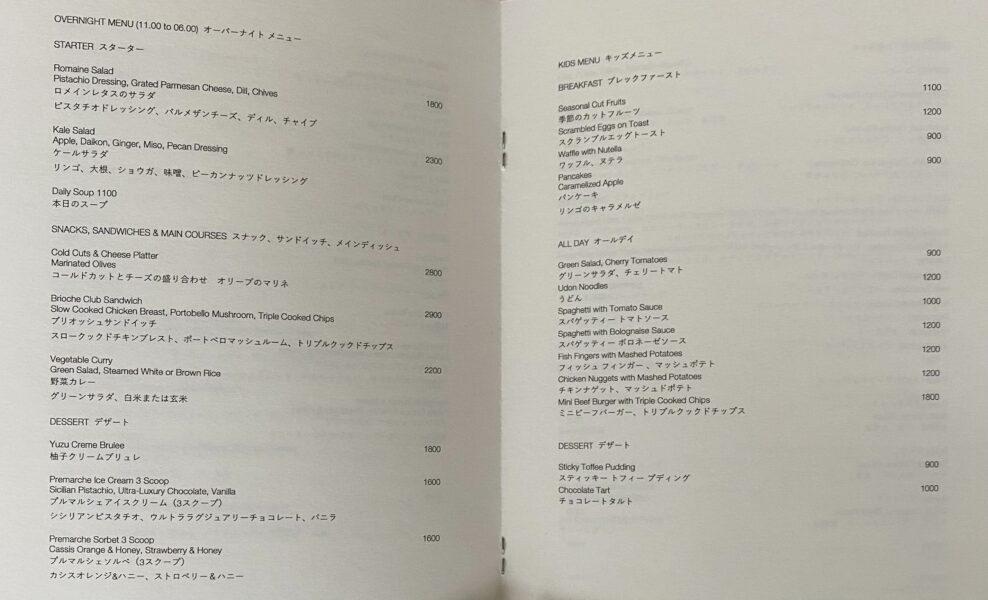 東京エディション虎ノ門インルームダイニングのメニュー