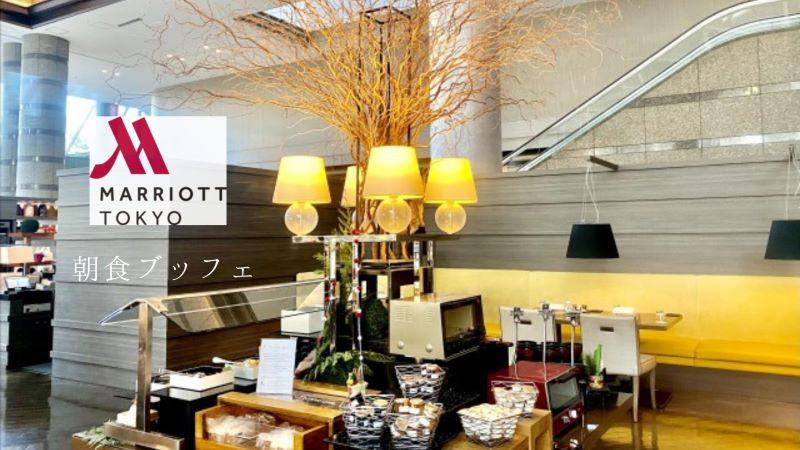 東京マリオットホテル朝食