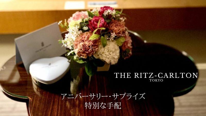 リッツカールトン東京 記念日