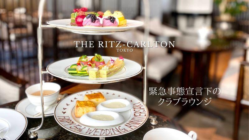 リッツカールトン東京クラブラウンジ緊急事態宣言
