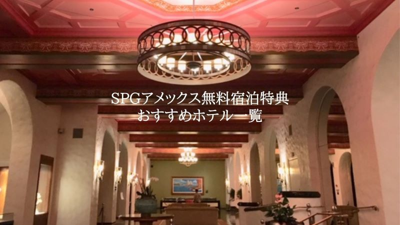 SPGアメックス特典宿泊ホテル一覧