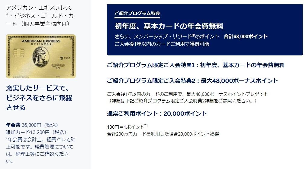 アメックスビジネスゴールド紹介入会キャンペーン