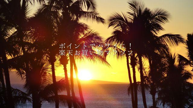 楽天ポイントでハワイ