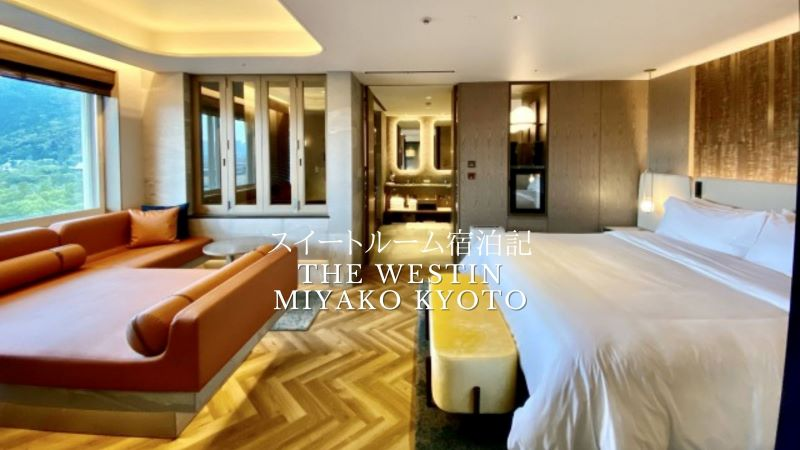 ウェスティン都ホテル京都ブログ