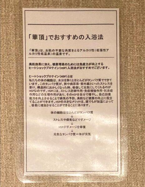 ウェスティン京都 華頂
