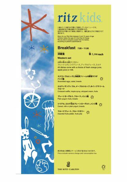 リッツカールトン日光 子供朝食