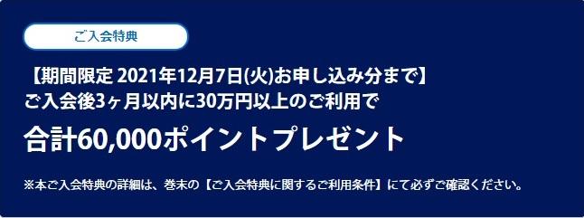 SPGアメックス公式サイト入会