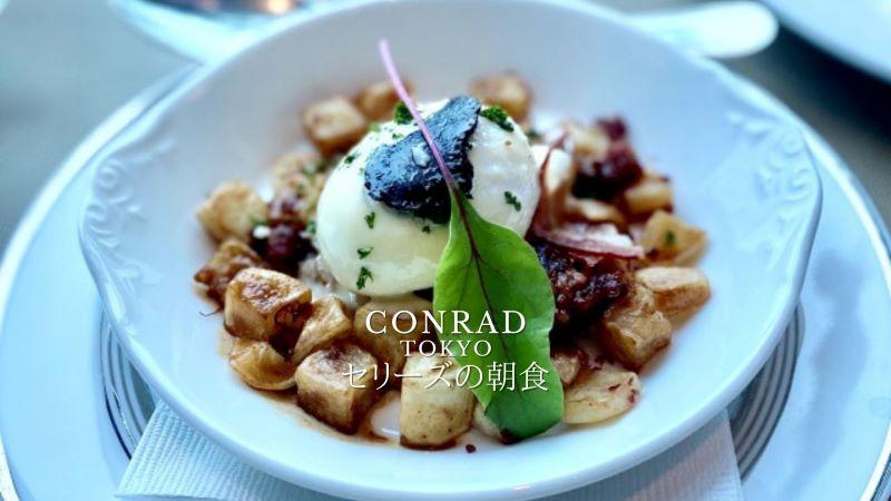 コンラッド東京 朝食