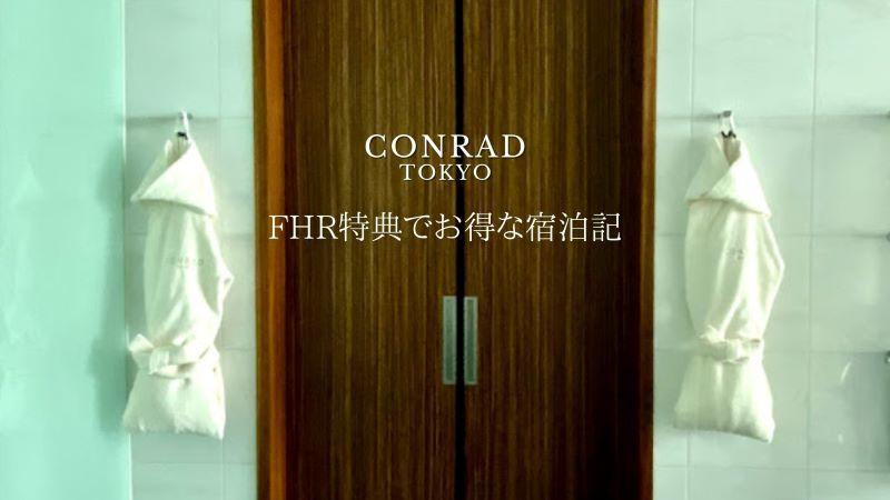 コンラッド東京FHR宿泊記