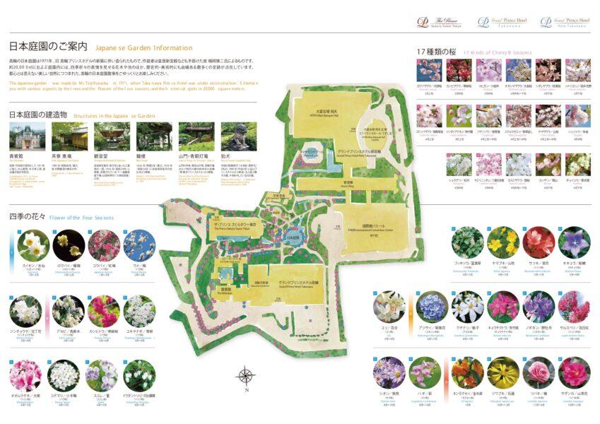 プリンス品川の日本庭園