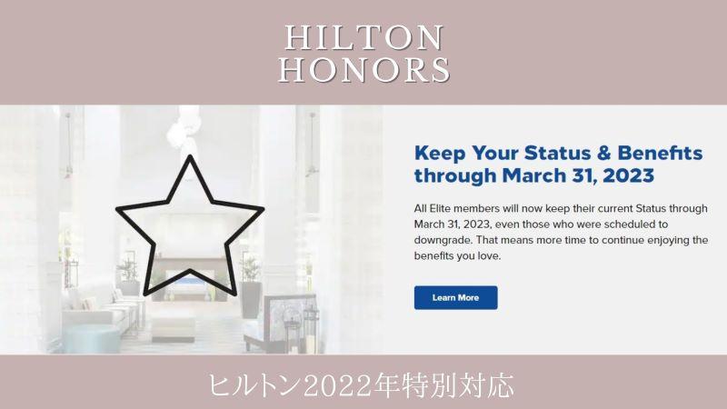 ヒルトン2022年ステータス延長