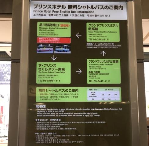 プリンスさくらタワー東京シャトルバス
