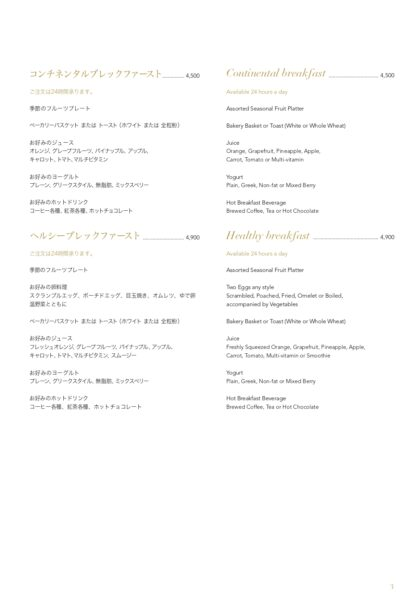 コンラッド東京ルームサービス朝食